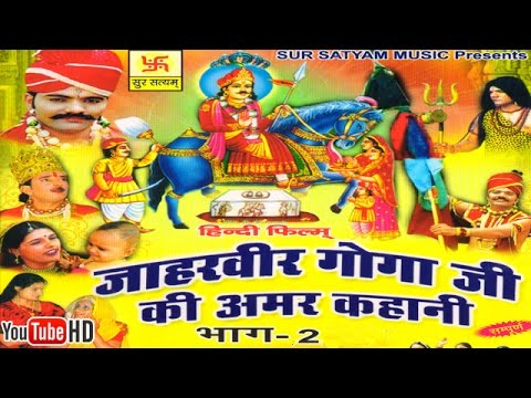 जाहरवीर गोगाजी की अमर कहानी भाग 2 || Jaharveer Goga Ji Ki Amar Kahani Vol 2 || Hindi Full Movies