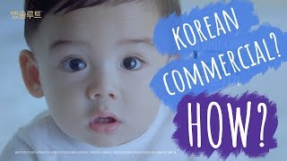 OUR BABY IS IN A COMMERCIAL IN KOREA!