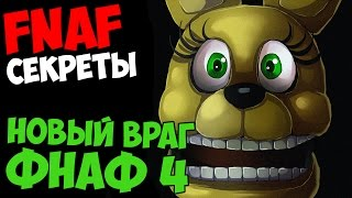 - СЕКРЕТЫ Five Nights At Freddy s 4 НОВЫЙ ВРАГ ФНАФ 4