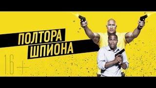 Полтора шпиона  (2016) Русский (дублированный) HD трейлер