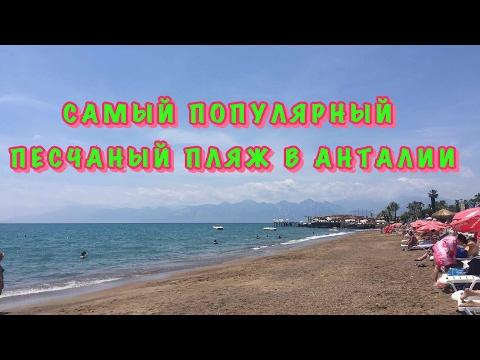 ТУРЦИЯ / МАЙ 2017 / Самый популярный песчаный пляж в Анталии / ЛАРА ПЛЯЖ / Где? Как доехать? Погода