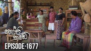 Kopi Kade  | Episode 1677 - (2019-05-05) | ITN Thumbnail