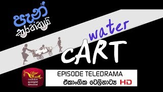 Water Cart - පැන් කරත්තය | Single Episode TeleDrama | Rupavahini TeleDrama Thumbnail