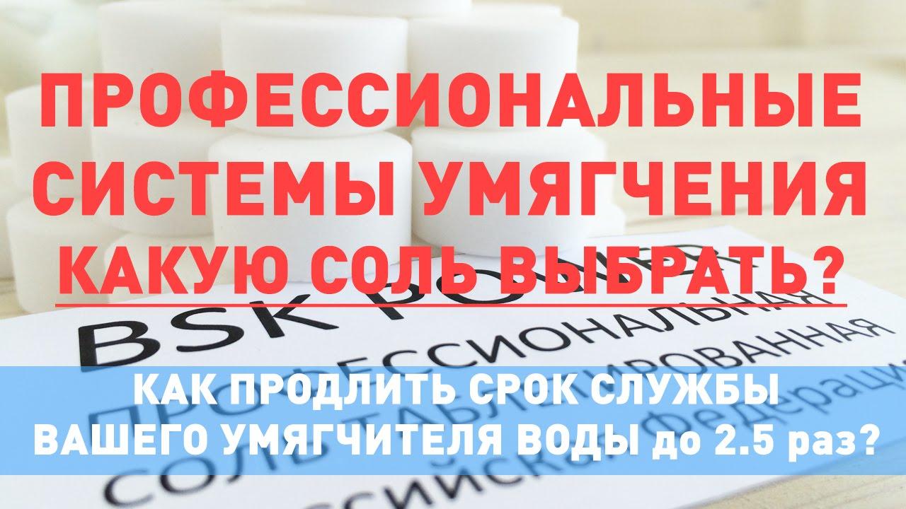 19 окт 2017. Оптовые и розничные поставки таблетированной соли по москве и всей территории рф. Доступные цены, высокое качество продукции.