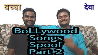 bollywood songs spoof part 2 || baccha the kalakar