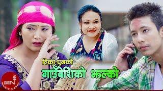 New Lok Dohori 2076/2019 | Gaubesiko Jhalko (Pardeshi) - Tika Pun & Sandesh Malla