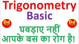 Basic Trigonometry Part 1 Simple and Easiest way to learn from zero level
