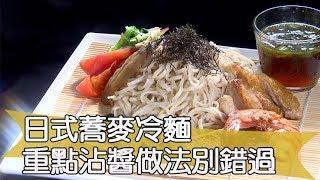 【料理美食王精華版】日式蕎麥冷麵 重點沾醬做法別錯過