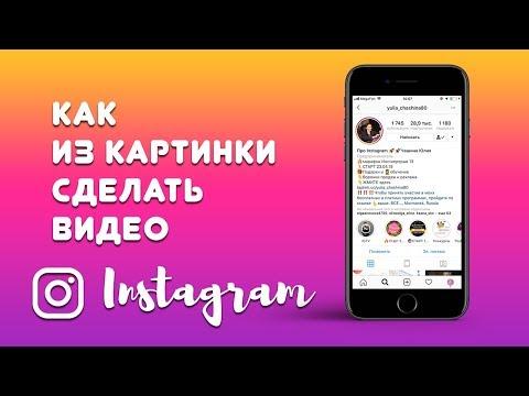 Как сделать видео из фотографий в инстаграме