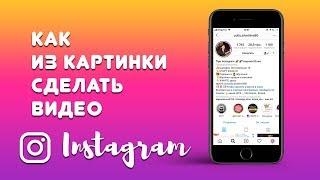 Как Сделать Видео из Фотографий на Телефоне Для Инстаграм?