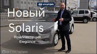 Новый Hyundai Solaris комплектация Elegance смотреть