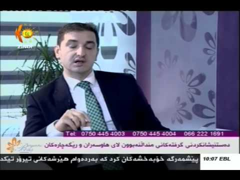 Kurdistan tv bayani bash taknalojyay sardam bo nazoki (Infertility)