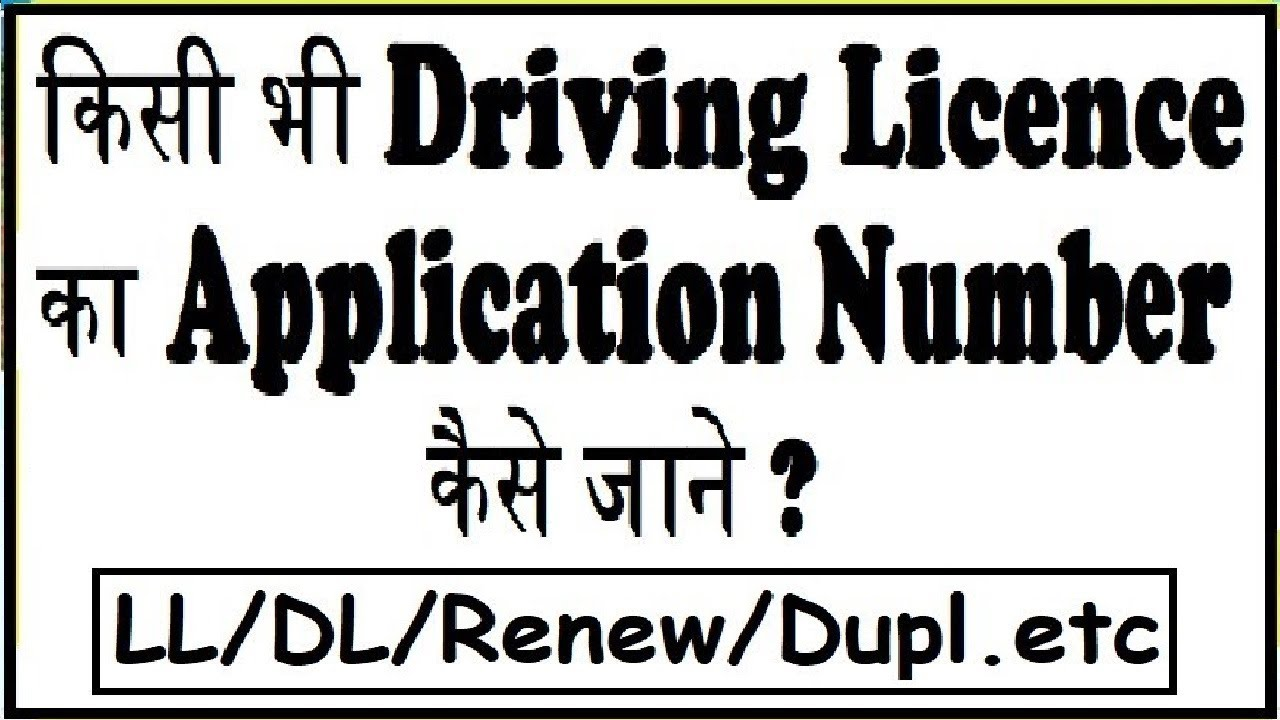 How to find application number Learner(LL)/Driving(DL)/Renewal/Duplicate  etc  Licence [All India]
