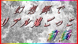 【ゆっくり茶番】幻想郷でリアル鬼ごっこ(前編)