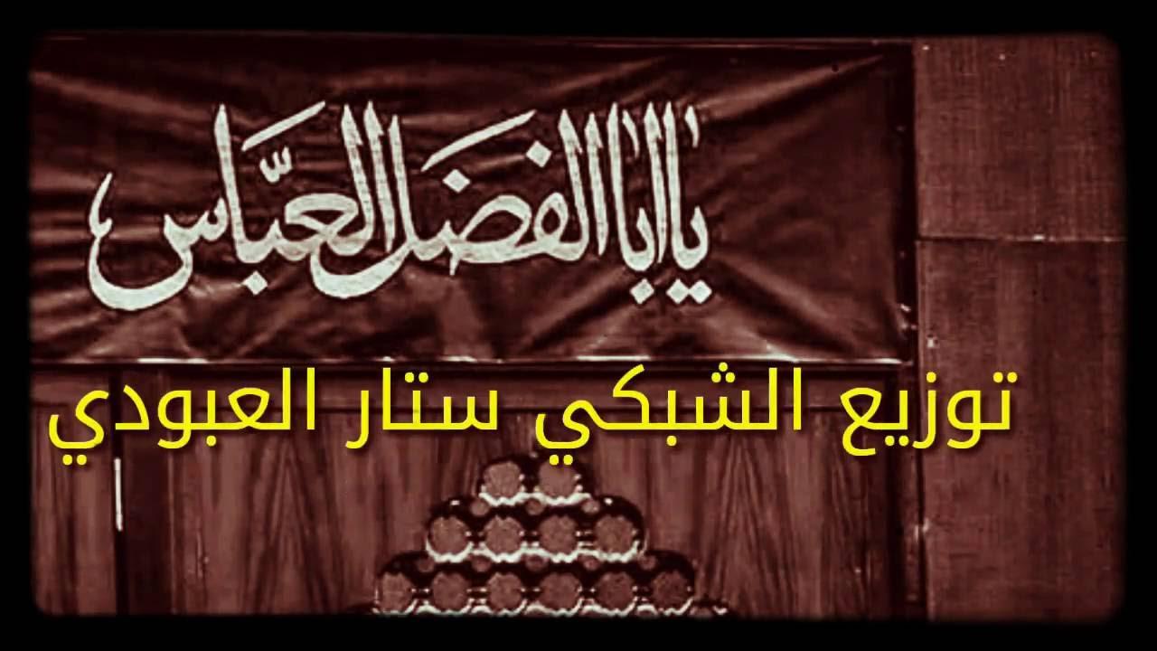 أحدث لطميات 2017 /عباس السحاكي