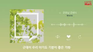 공보경-굿모닝굿데이(롯데마트송)