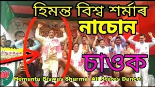 hemanta biswas sharma dance Guwahati Today