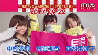 FM-NIIGATA 77.5MHz サポート:関田将人(もじゃ)さん FM新潟HP↓ https...