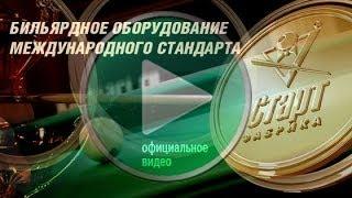 видео Бильярдная фабрика Старт