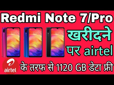 Redmi Note 7 and Note 7 Pro खरीदने पर airtel के तरफ से मिल रहा है 1120 Gb data free | airtel offer