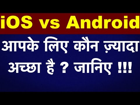 ios-vs-android.-which-mobile-os-is-best-for-you.-comparison-of-iphone-and-android--2019?-hindi-urdu.