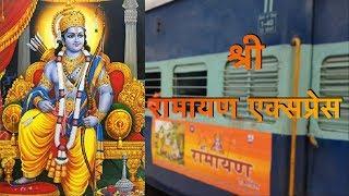 28 मार्च से चलेगी श्री रामायण एक्सप्रेस || Ramayan Express Complete Itinerary & Fare || News Station