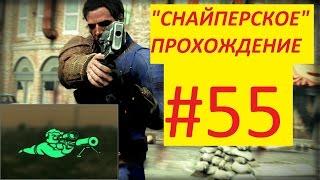 """Fallout 4   """"Снайперское"""" прохождение #55(Как спасти Кента?)"""