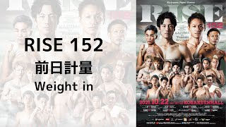 YouTube動画:RISE 152 前日計量・記者会見/RISE 152 Weight in ・ Press conference 2021.10.22 #RISE152【OFFICIAL】