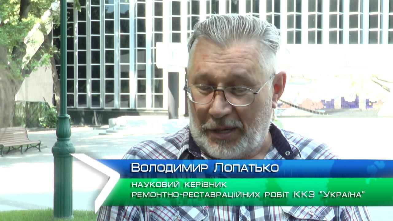 """Як виглядатиме ККЗ """"Україна"""" після ремонту: архітектори показали макет зали - YouTube"""