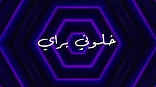 أحمد أمين - خلوني برايا