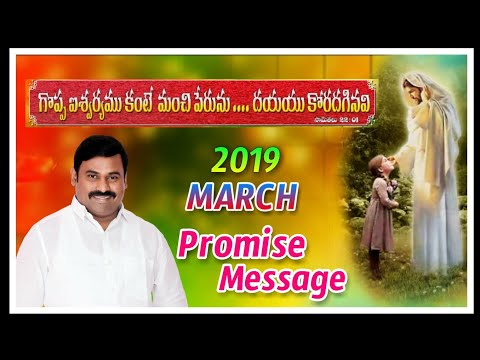 2019 March Promise Message By Pas.ABRAHAM HOSANNA MINISTRIES ॥మార్చ్ వాగ్దాన సందేశం పాస్టర్.అబ్రహాం