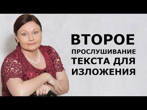 ИЗЛОЖЕНИЕ ОГЭ 2019: ВТОРОЕ ПРОСЛУШИВАНИЕ ТЕКСТА // ОГЭ 2019 РУССКИЙ ЯЗЫК