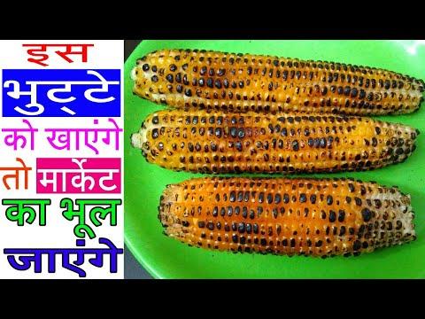 ऐसे भुने घर पर स्वादिष्ट भुट्टा - Bhutta Recipe - Bhutta at Home-Spicy Sweet Corn Recipe-Masala Corn