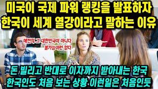 [한국파워] 미국이 국제 파워 랭킹을 발표하자 한국이 …