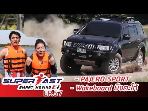 SuperFast EP57 Pajero sport / Wakeboardบึงตะโก้