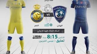 القناة الرياضية السعودية | مباراة الهلال السعودي  VS النصر النصر  ( الجولة 5 )