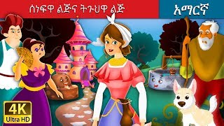 ሰነፍዋ ልጅና ትጉህዋ ልጅ   Amharic Story for Kids   Amharic Fairy Tales