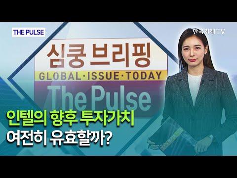 인텔의 향후 투자가치 여전히 유효할까?/ THE PULSE  / 한국경제TV