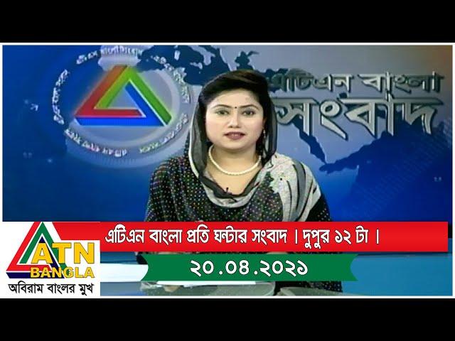 এটিএন বাংলা প্রতি ঘন্টার সংবাদ । দুপুর ১২টা । 20.04.2021 | ATN Bangla News