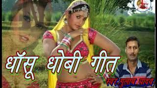dhasu dhobi geet best song singer gulaab yadav mandleshwar naath