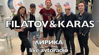 Filatov & Karas - Лирика / Сигарета мелькает во тьме (Барабанная версия / Максимилиан Максоцкий)