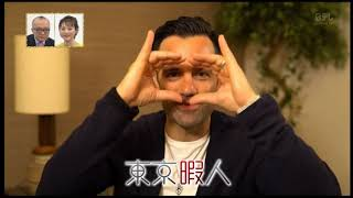 180525 Ramin Karimloo on Japan's TV Program (TOKYO hi-IMAGINE)