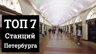 7 Самых красивых станций Петербургского метро