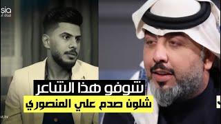 شاعر خله علي المنصوري يبچي - الشاعر فهد عادل