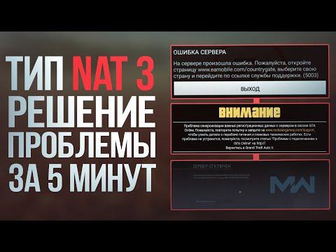 ТИП NAT 3 НА PS4 РЕШЕНИЕ ПРОБЛЕМЫ ЗА 5 МИНУТ