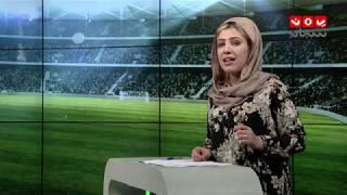النشرة الرياضية | 17 - 11 - 2018 | تقديم ساره الماجد | يمن شباب