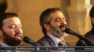 يا جمال النبي يا حنان النبي   فرقة أبو شعر السورية   بحضور أ.د علي جمعة