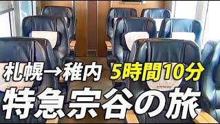 【JR北海道】札幌→稚内 5時間10分のロングラン グリーン車に乗車