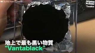 """【世界一の黒】""""ベンタブラック""""とは?凹凸を認識できなくなる物質"""""""