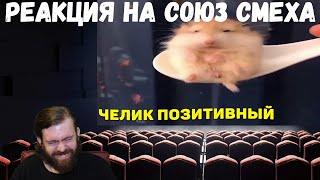 Реакция на Союз смеха: ЛУЧШИЕ ПРИКОЛЫ 2020 ТЕСТ НА ПСИХИКУ УГАР #257 и #258